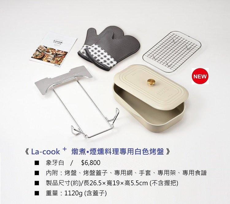 La-cook 燉煮.煙燻料理專用白色烤盤