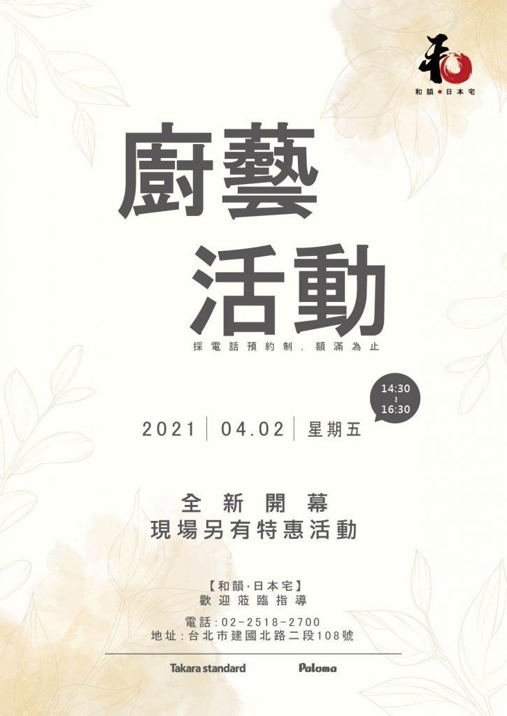 0324重新開幕邀請函台北 直客 工作區域 1