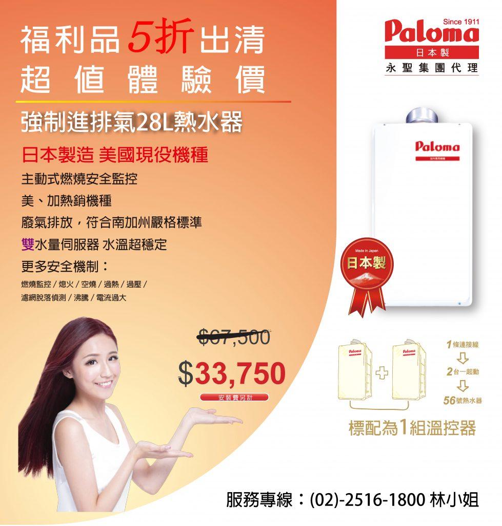 Paloma 熱水器28L FB 4