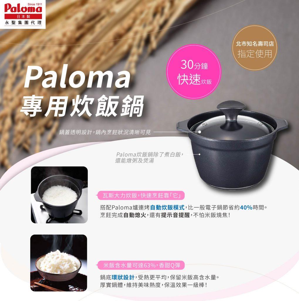 Paloma炊飯鍋 工作區域 1